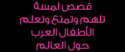 قصص لمسة تلهم وتمتع وتعلم الأطفال العرب حول العالم